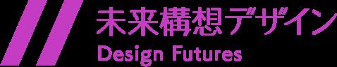 未来構想デザインコースアイコン